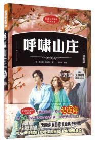 呼啸山庄(插图版)/新课标无障碍经典阅读