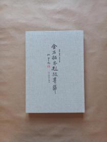 金石拓本题跋菁华(精装)