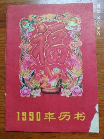 1990年农家历