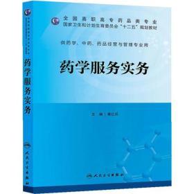 药学服务实务(高职药学/十二五规划)