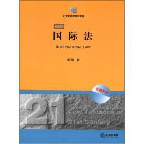 国际法 (双语版)