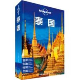 Lonely Planet:泰国(2015年全新版)