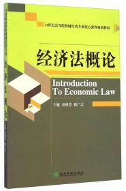 经济法概论/21世纪高等院校财经类专业核心课程规划教材