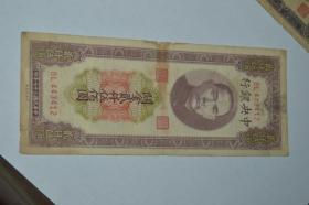 民国纸币中央银行关金贰仟伍佰元