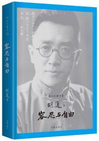 百年藏书(04)*容忍与自由