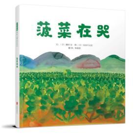启发精选国际大师名作绘本:菠菜在哭(精装绘本)