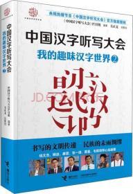 中国汉字听写大会系列图书:我的趣味汉字世界2