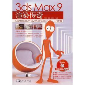 3ds Max 9渲染传奇lightscape/vray/finalrender三剑客
