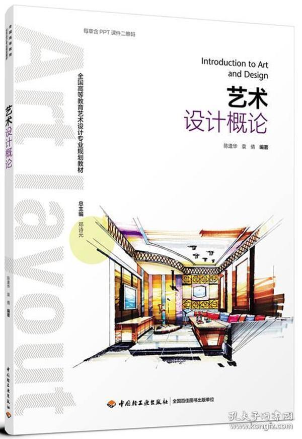 艺术设计概论(全国高等教育艺术设计专业规划教材)