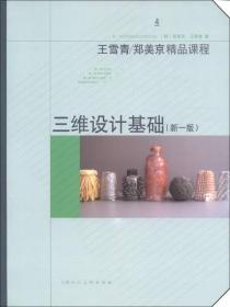 三维设计基础(第一版) 郑美京 王雪青 9787532277506 上海人民美术出版社