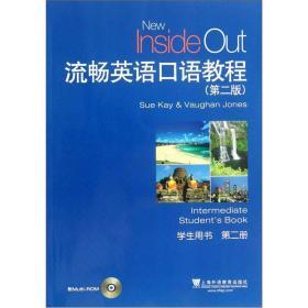流畅英语口语教程(第2版)第2册 学生用书 凯 琼斯 上海外语教育出9787544625760s