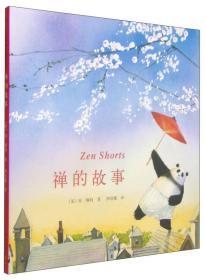 禅的故事(2013年版)