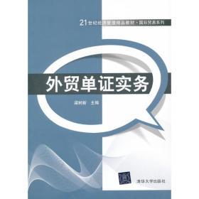 外贸单证实务(21世纪经济管理精品教材·国际贸易系列)
