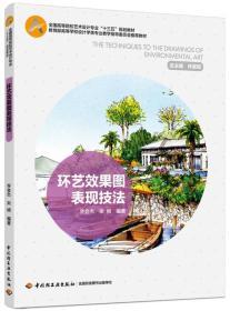 环艺效果图表现技法全国高等院校艺术设计专业  中国轻工业出版社 9787518416554