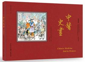中医史画(精)/画说中医药文化丛书