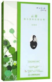 云游:陆小曼回忆徐志摩(纪念徐志摩诞辰120周年)