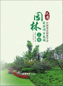 中国风景园林学会优秀园林工程获奖项目集锦2014年卷