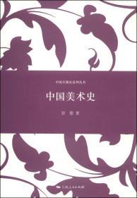 中国专题史系列丛书:中国美术史