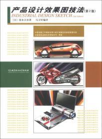 产品设计效果图技法(第2版)