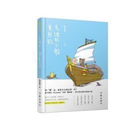 友谊的小船变巨轮(塑封)