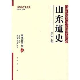 山东通史(隋唐五代卷)