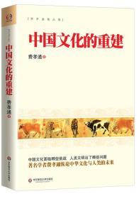 费孝通精品集:中国文化的重建