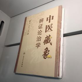 中医藏象辨证论治学【全新未拆塑封,正版现货,收藏佳品】