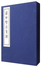 萝轩变古笺谱(一函二册 套装上下册)
