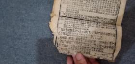 玉历编  后几页有伤