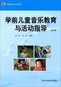 学前儿童音乐教育与活动指导(第3版)
