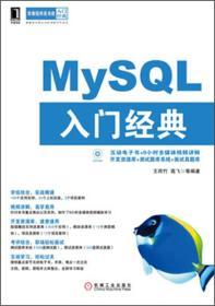 送书签lt-9787111419952-MySQL入门经典-(附光盘)