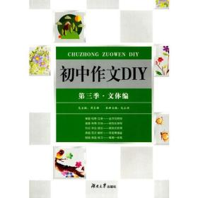 初中作文DIY第三季·文体编