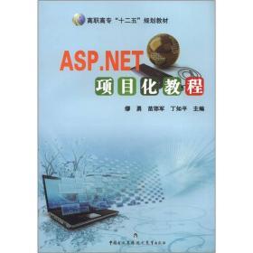 ASP.NET项目化教程