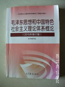 毛泽东思想和中国特色社会主义理论体系概论  个别书页有划线与字迹 按图发货 严者勿拍 售后不退 谢谢!