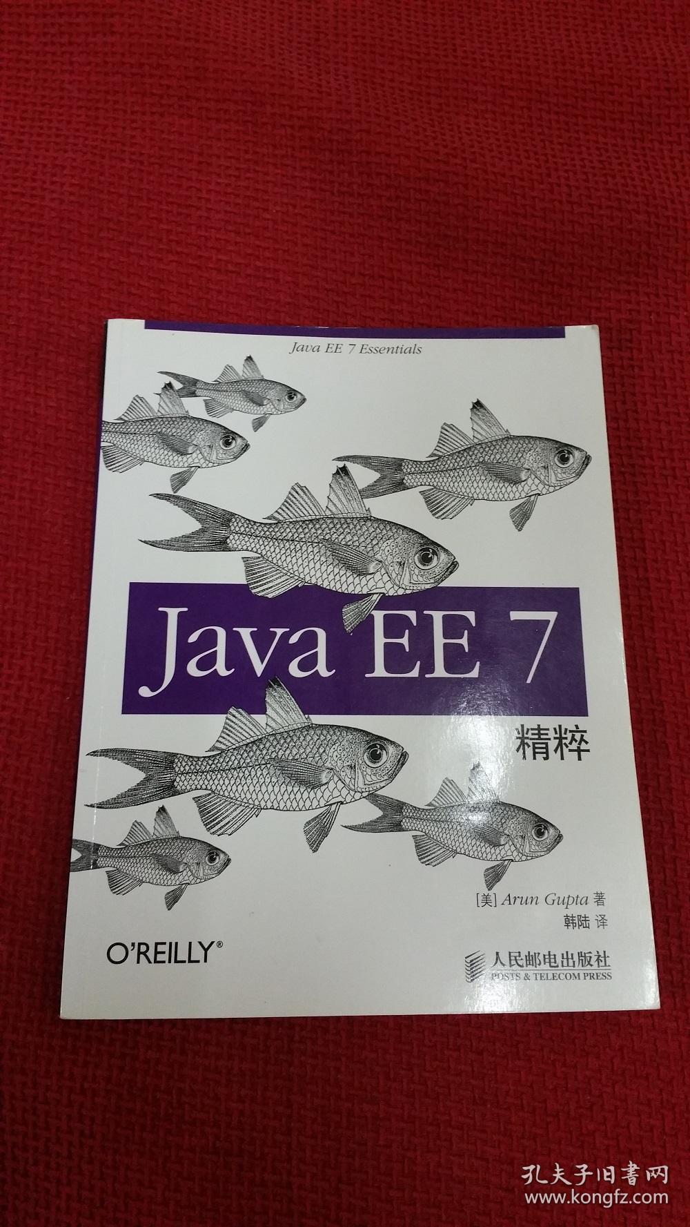 Java EE 7精粹