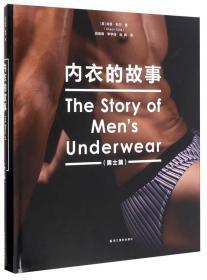 内衣的故事:男士篇