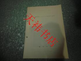 鸡卵巣(具体书名见图,日文版)(书籍左部边缘有两个订书孔)