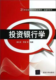 正版二手包邮  投资银行学 唐礼智 清华大学出版社 9787302349679