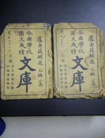 全国学校国文成绩文库 乙编二集共两册(9——15卷)