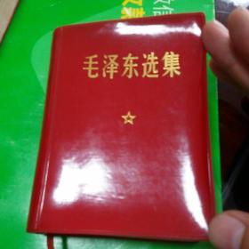 毛泽东选集一卷本(毛像林题全)军内发行