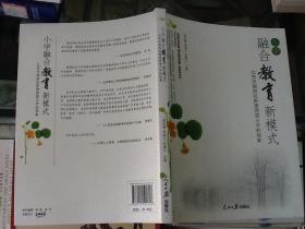 小学融合教育新模式 : 北京市朝阳区新源西里小学的探索