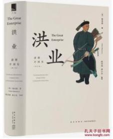 洪业:清朝开国史  魏斐德教授的史学名著《洪业:清朝开国史》讲述了中国王朝史中极具戏剧性的历史阶段
