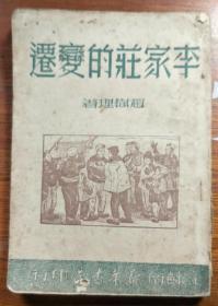 李家庄的变迁(1949.6初版)【民国旧书】