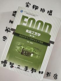 正版旧书 食品工艺学 第二版2 赵晋府 中国轻工业9787501924295