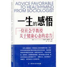 一生的感悟 德菲特 路军 编译 中国计量出版社 9787502617530