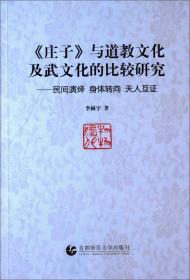 《庄子》与道教文化及武文化的比较研究