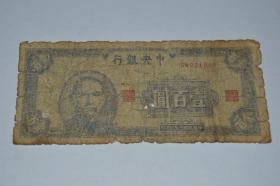 民国纸币中央银行壹佰元