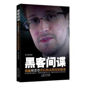 黑客间谍——揭秘斯诺登背后的高科技情报战
