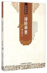 【2016教育部】名家选评中国文学经典丛书-诗经举要(2016河南教育厅推荐)