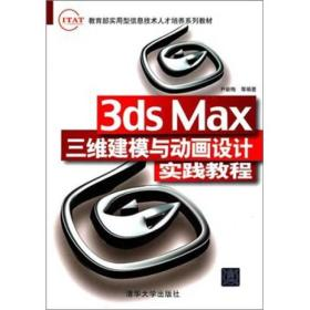 3ds  Max三维建模与动画设计实践教程